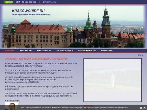 KrakowGuide.ru - Экскурсии по Кракову