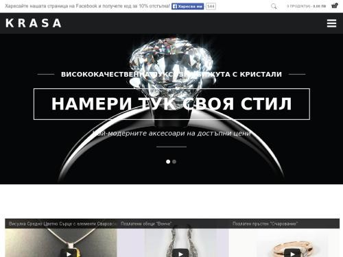 Магазин за бижута Krasa.bg