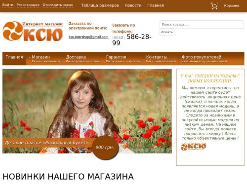 Ksu.biz - інтернет-магазин вишитого одягу.