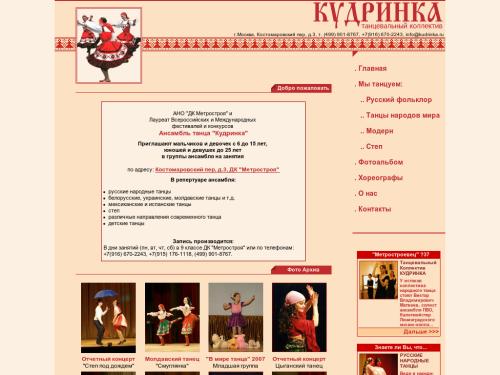 Ансамбль танцю «Кудрінка»