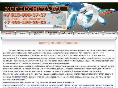 Kupihomut - Большой Ассортимент Хомутов