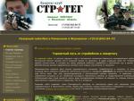 Lasertagstrateg.ru