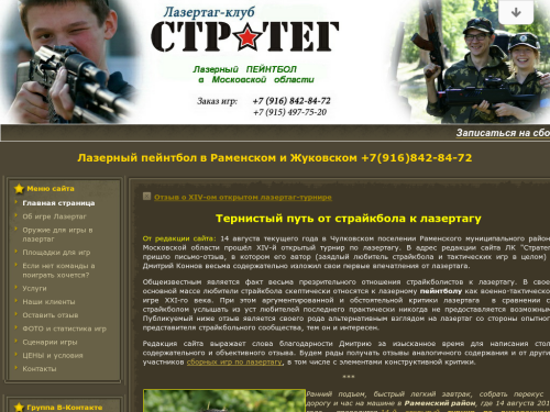Lasertagstrateg.ru - лазерний пейнтбол в Підмосков'ї.