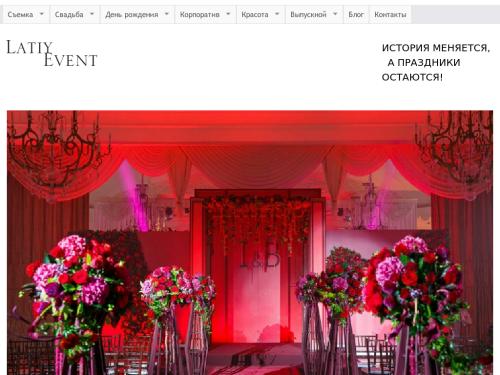 Latiy Event - Весільний Портал