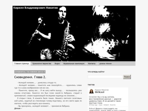 Авторский сайт Кирилла Никитина