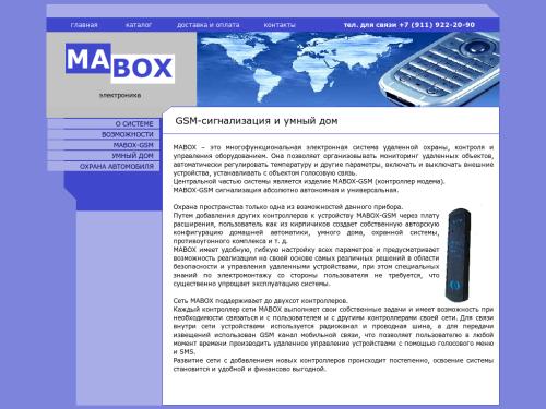 Mabox - GSM-Сигнализация и Умный Дом
