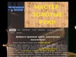 Master-585.ru