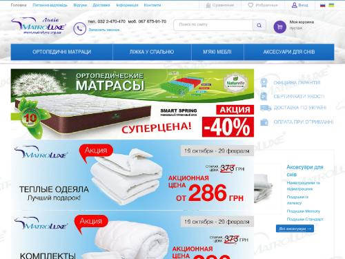 MatroLuxe - Магазин матрасов от фабрики Матролюкс