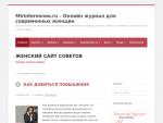 Журнал для Женщин - Mirinteresnee.ru