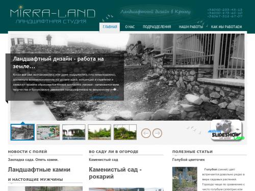 Студия Ландшафтного Дизайна MIRRA-LAND