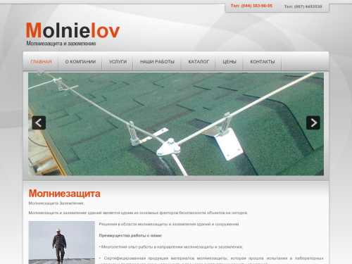MOLNIELOV - Молниезащита и Заземление