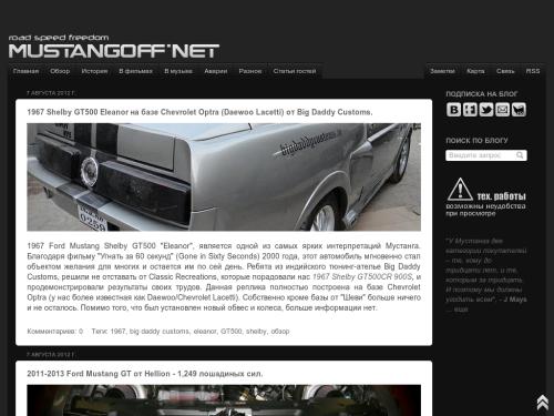 Форд Мустанг mustangoff.net