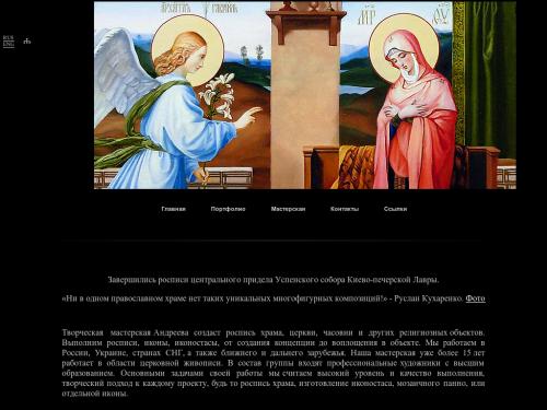 Роспись храмов. Творческая мастерская Андреева