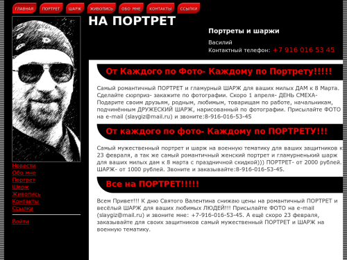 Na-Portret.ru - Портреты и Шаржи