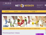 NetNoskov