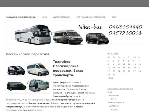 Nika-Bus - Пасажирські Перевезення по Україні