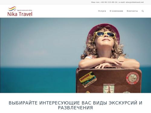 Nika Travel - Экскурсии в Паттайя