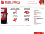Новая Почта - лидер экспресс доставки