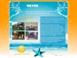 «Окуневка Тур» - Частный Пансионат в Крыму