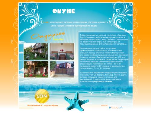 Частный Пансионат в Крыму