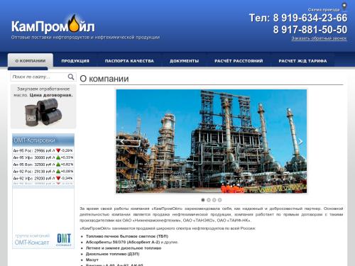 КамПромОйл - оптовая продажа нефтепродуктов