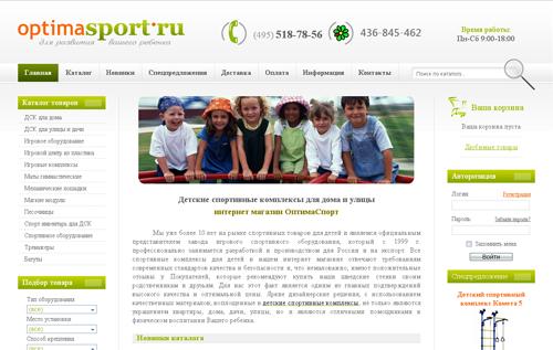 ОптимаСпорт - детские спортивные комплексы, игровые площадки для детей