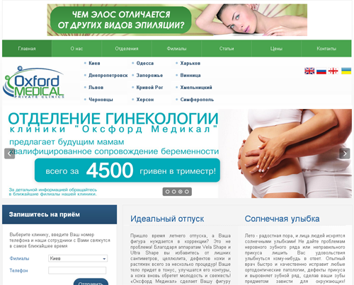 OXFORD-MED.COM.UA - Клиника Оксфорд Медикал