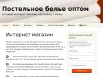 Postelnoe-Optom.ru