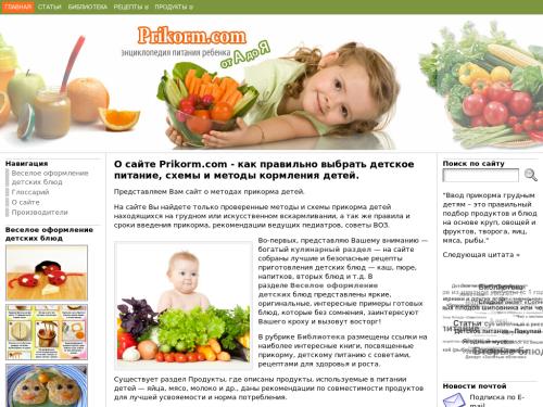 Энциклопедия питания ребенка от А до Я – прикорм до года.