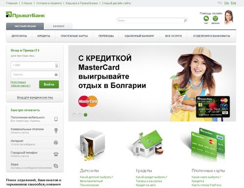 PRIVATBANK.UA - офіційний сайт банку