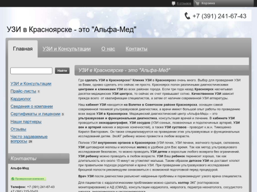 PRO-UZI.RU - УЗИ в Красноярске