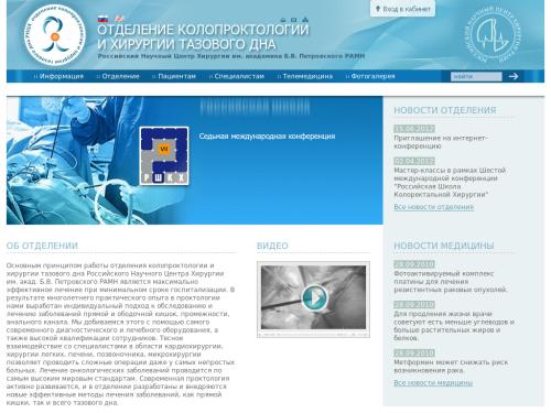 Отделение колопроктологии и хирургии тазового дна