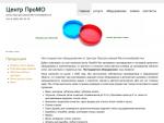 Центр ПроМО