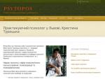 Psytopos
