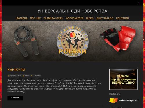 Pulsarclub.lviv.ua - універсальні єдиноборства.