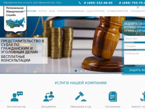 Regurs24.ru - Региональная Юридическая Служба