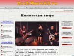 Rockmusic63.ru