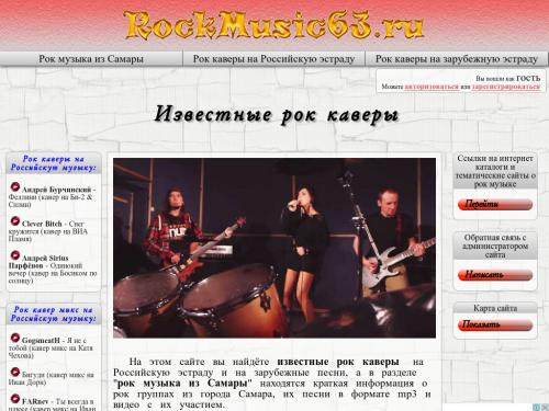 Rockmusic63.ru - російська рок музика.