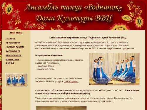 RODNICHOKVVC.RU - Ансамбль Народного Танца