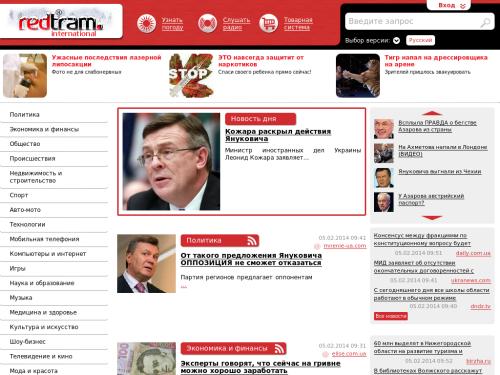 Rad Tram - Новостной Портал