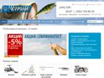 Рыболовный магазин СТРИМ