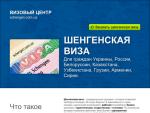 Schengen.com.ua