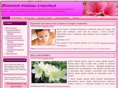 SERDIUKOVA.RU - Женские Тайны Счастья