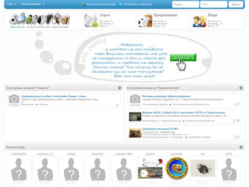 Shmotka.net - Новый хозяин для старых вещей!