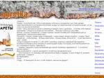 Сигаретка.ru — сайт о сигаретах и курении