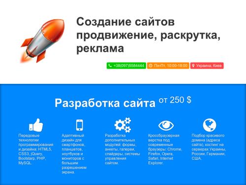 SITER.ORG - Створення та Просування Сайтів