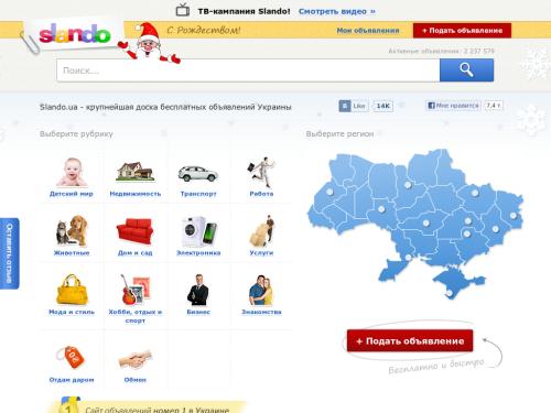 Доска бесплатных объявлений slando киев доска строительных объявлений зеленоград