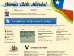 Сайт про Чилі