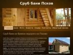 Зруб-Бані-Псков.рф