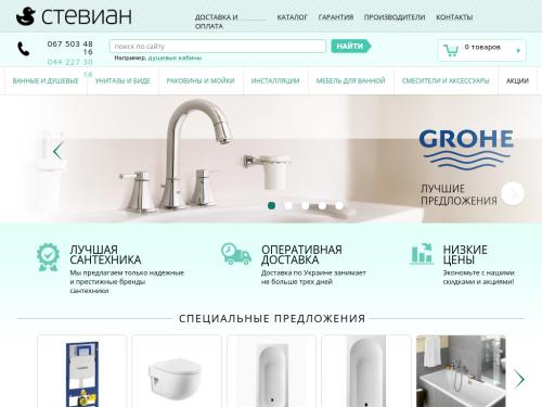Стевиан - Магазин Сантехники